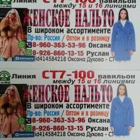 Оксана Духова-Ст - женское пальто оптом