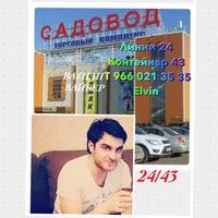 Elvin Nazarov - продавец женских джинсов