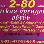 Людмила Рогожина - оптовик летней обуви