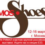 RIMAL - детская обувь оптом
