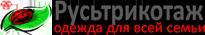 Русьтрикотаж - оптовый магазин трикотажа