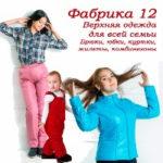 Fabrika12 - оптовик детской одежды