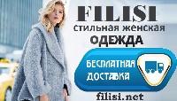 FILISI - оптовый поставщик одежды