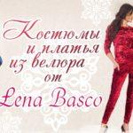 Lena Basco - оптовый магазин трикотажной одежды для девушек