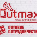 OUTMAX - оптовик женской одежды
