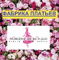 Princesse de Monaco - оптовик женских платьев