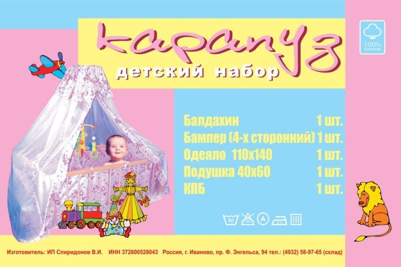Карапуз - магазин детских товаров