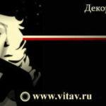 VITAV - оптовый магазин классической одежды