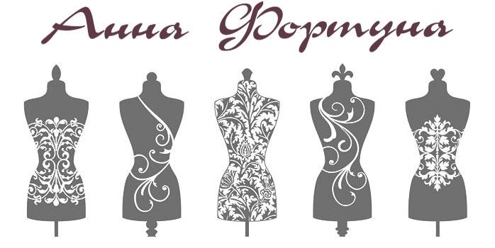 Анна Фортуна - изготовитель женской одежды