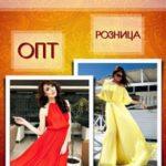 Марина Вещикова (Опт-Поставщик) - оптовик женских платьев для свадьбы