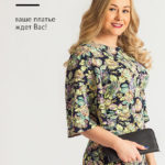 LACYWEAR - оптовик женской одежды оптом
