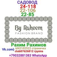 Рахим Рахимов - оптовик женской одежды оптом