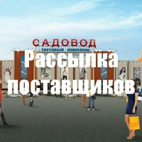 Анна Садоводова - оптовик мужской и женской обуви
