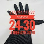 Садовод 24-30 Перчатки Шапки - оптовые поставки перчаток и шапок