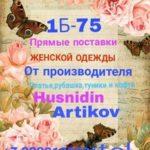 Husnidin Artikov - женская одежда от производителя оптом