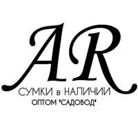 Ольга Кутьина - поставки женских сумок оптом