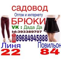 Ле Тхи-Нга - оптовик женских брюк и юбок