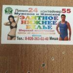 Xeyal Nacafov - оптовик мужских и женских нижних бельев