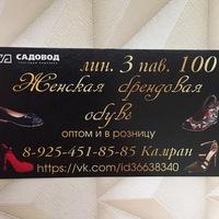 Камран Рустамов - оптовый магазин спортивной обуви