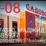 Мажид Каримов - постельное белье оптом