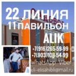 Алик Алисахибли - поставки женских шорт оптом